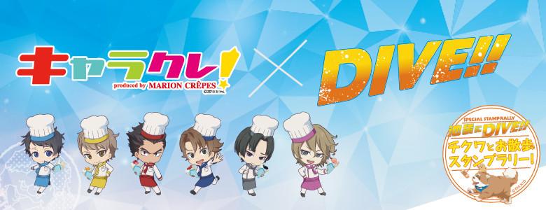 DIVE!!×キャラクレ!バナー.jpg