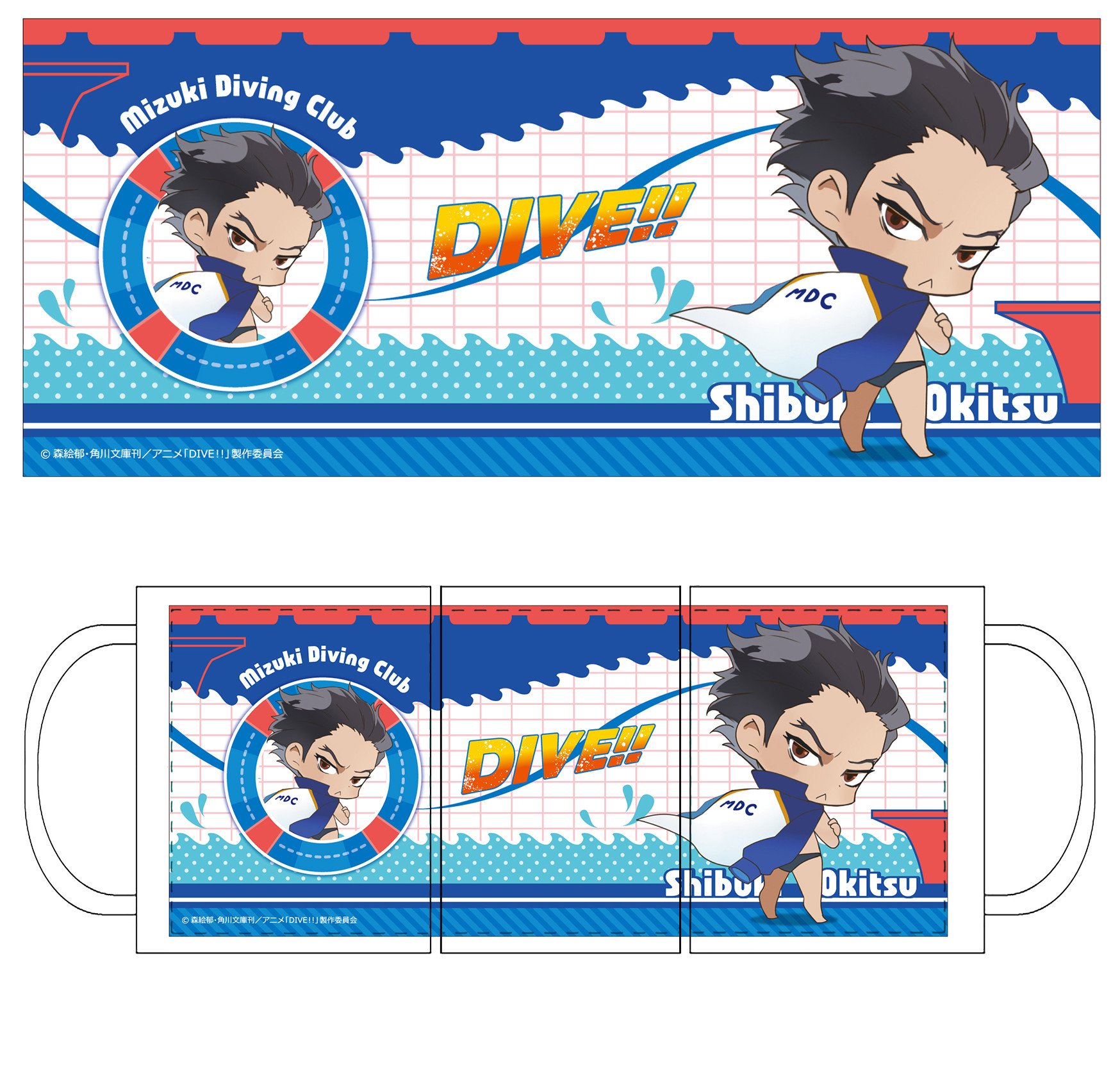 「DIVE!!」マグカップ 沖津飛沫
