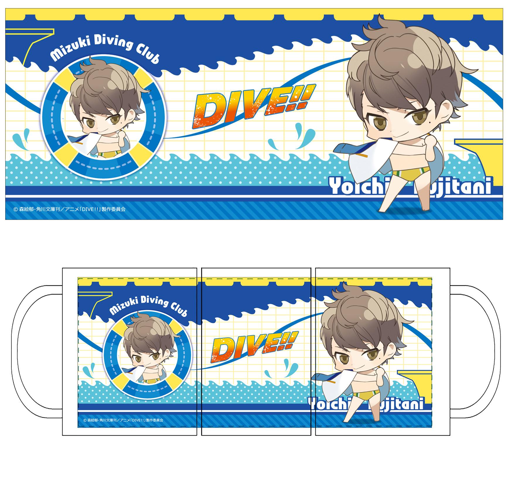 「DIVE!!」マグカップ 富士谷要一