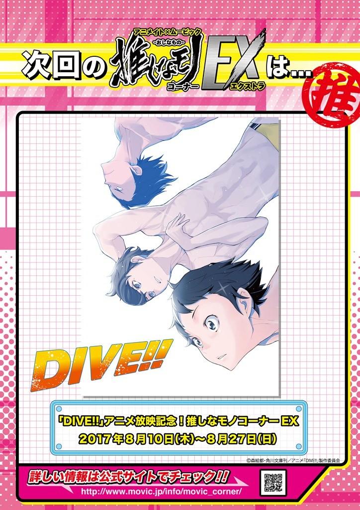 「DIVE!!」アニメ放映記念!推しなモノコーナーEX 開催決定!