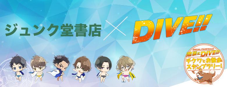 DIVE_shop_header_junkudou.jpg