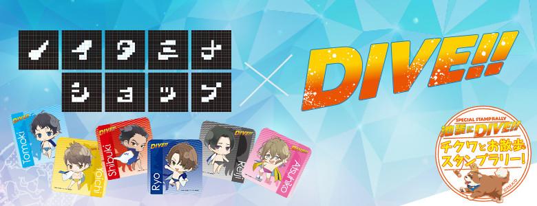 DIVE_shop_header_noi.jpg
