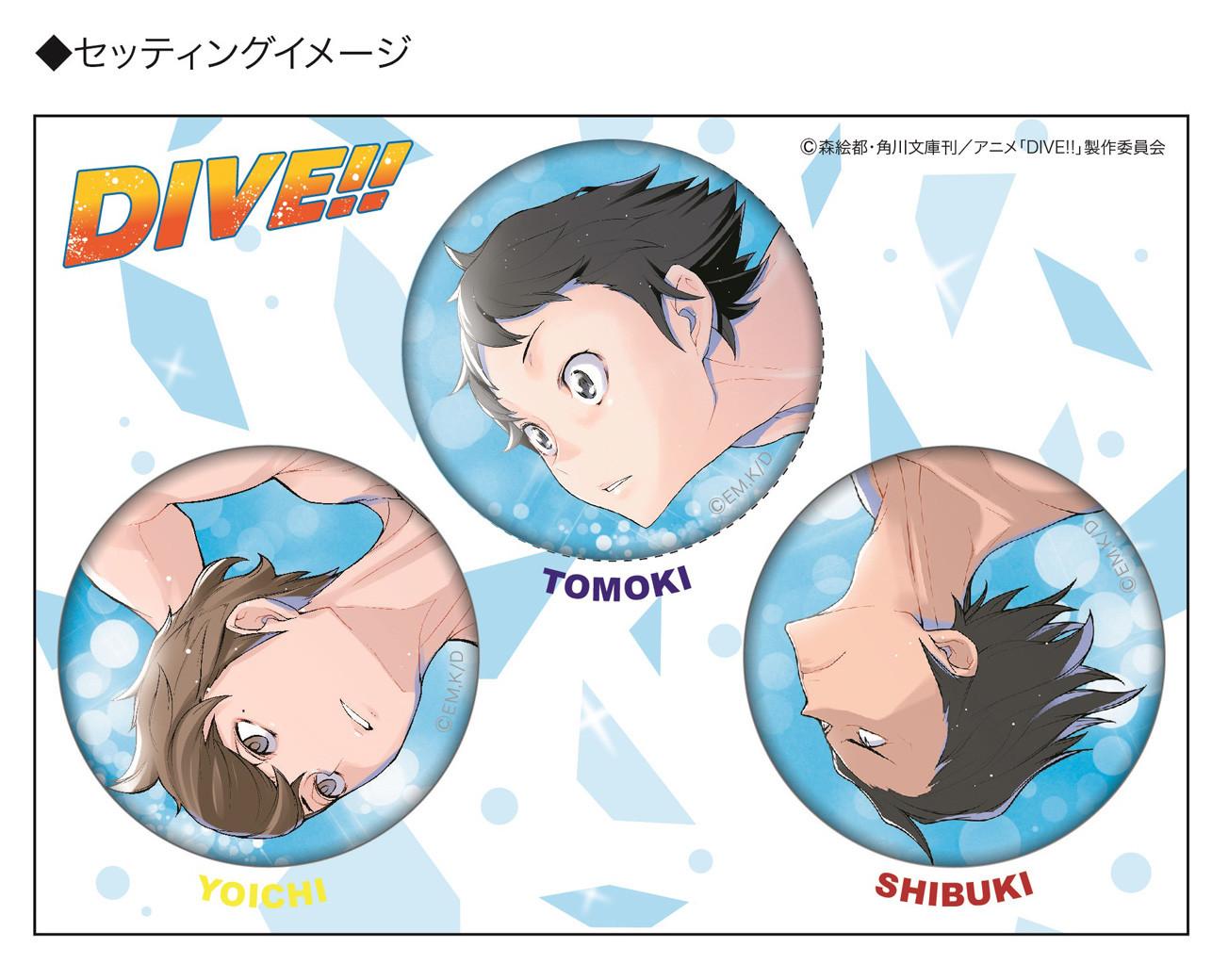 「DIVE!!」缶バッジセット(ティザービジュアルVer.)