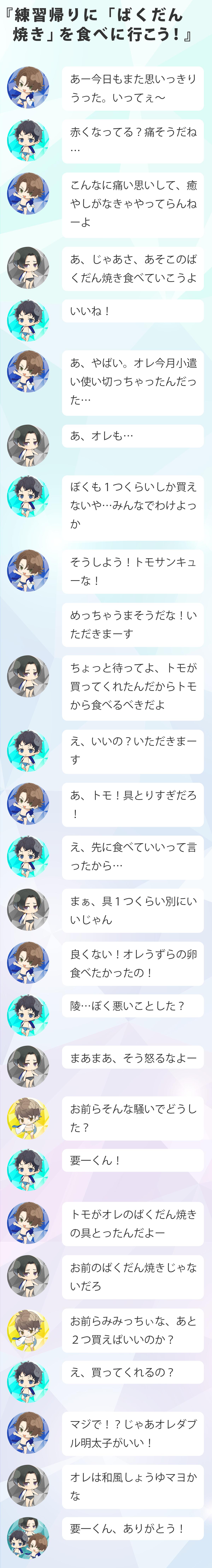 episode_bakudan (1).png