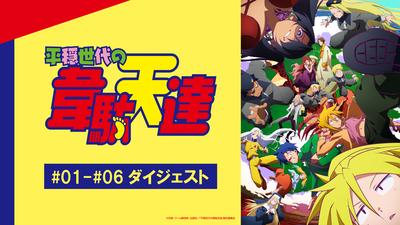 TVアニメ「平穏世代の韋駄天達」公式サイト