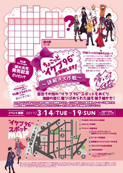 96n_A4ikebukuro.jpg