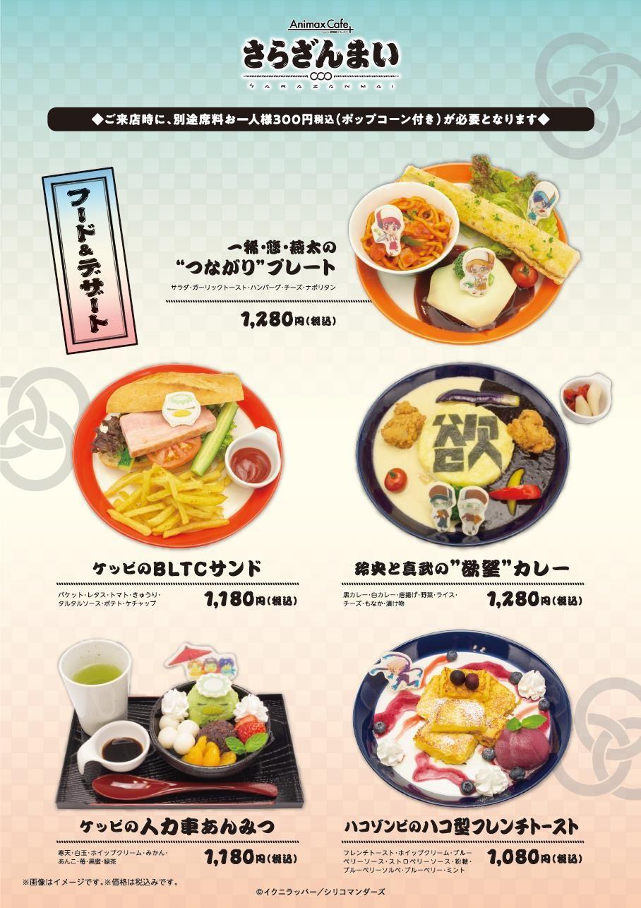ANIMAXcafe_menu1.jpg