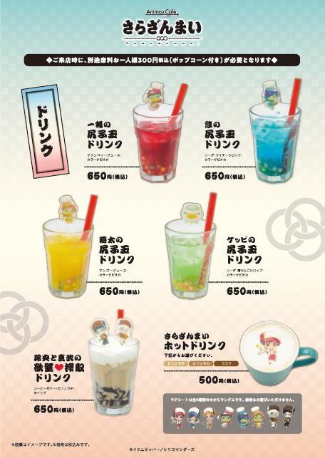 ANIMAXcafe_menu2.jpg
