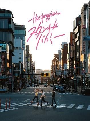 pgs_standbyme_anime_JK_軽_期間限定_トリミング2.jpg