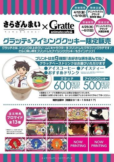 sara_menu_gr-01_トリミング190403.jpg